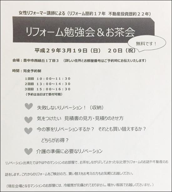 20170316.jpg