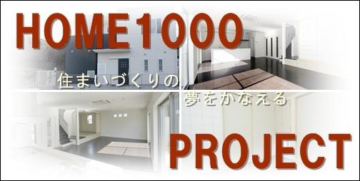 home1000_top.jpg